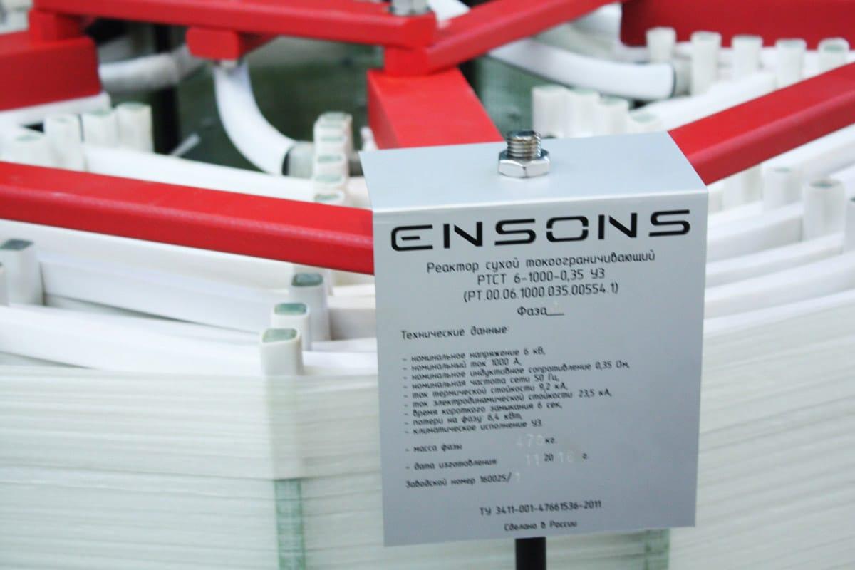 Ensons - Поставка сухих токоограничивающих реакторов типа РТСТ-6-1000-0,35 У3 для ПС Северная АО «Региональные электрические сети»
