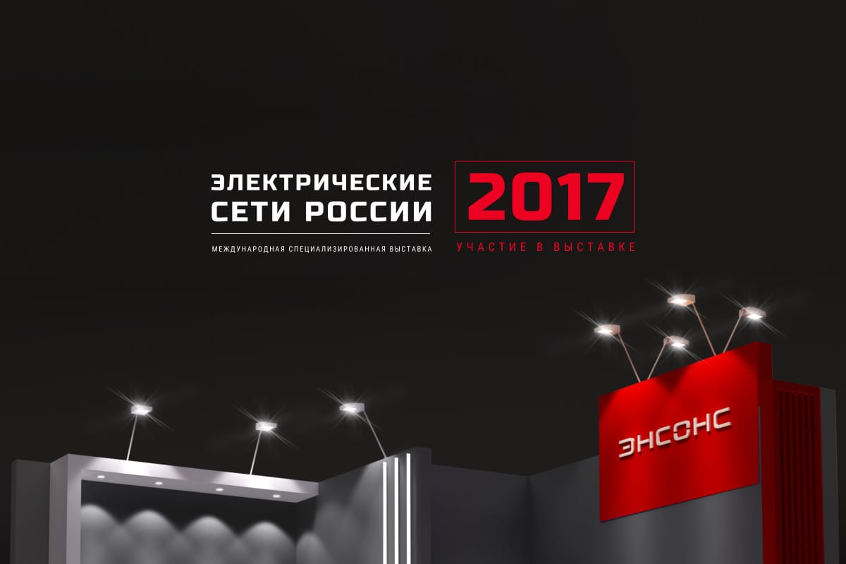 Ensons - ЭНСОНС участвует в выставке «Электрические сети России» — 2017
