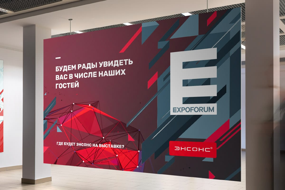 Ensons - ЭНСОНС приглашает всех на выставку в Санкт-Петербург