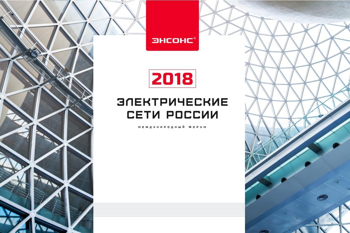 Ensons - ЭНСОНС участвует в выставке «Электрические сети России» — 2018